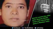 Woman-convict-dies-after-jailor-Waseem-Sheikh-insert-lathi-into-private-parts-in-Mumbai,
